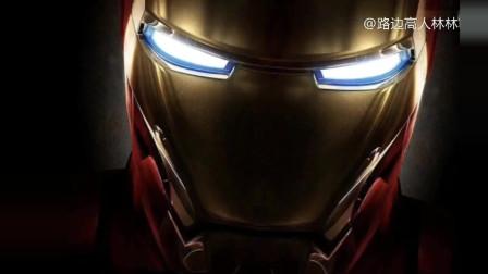 【Iron Man】托尼斯塔克有一颗温暖的心,为什么要让我再哭一次