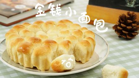 浓浓奶味的金钱小面包,小小个,棉花般的柔软