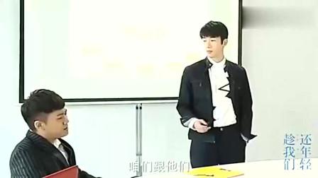 《趁我们还年轻》花絮之奚梦瑶客串,张云龙:身高我真的尽力了