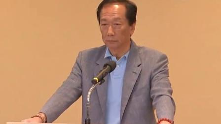 郭台铭:鸿海新董事长将在5月10日产生