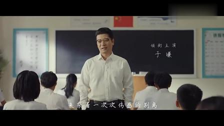《老师·好》飞驰人生驾校教练田雨这段开场白,带领进入校园时代