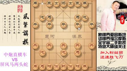 中炮直横车对屏风马两头蛇 象棋提高 分分钟教你轻松业8的方法