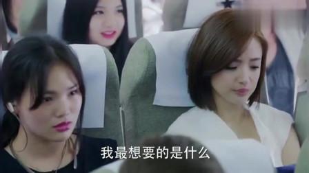 美女和闺蜜坐飞机,意外发现机长是自己男友,接下来真甜!