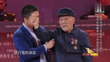 91岁老兵寻找94岁老排长,门一开感动全场,老爷爷泣不成声!