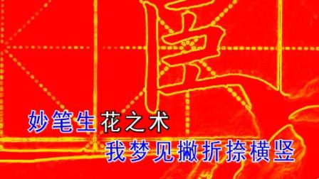 刘艳临写九成宫单字18