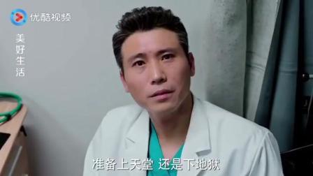医生说病人风险很大,不料家属:救活了我嫁给你,医生:准备手术