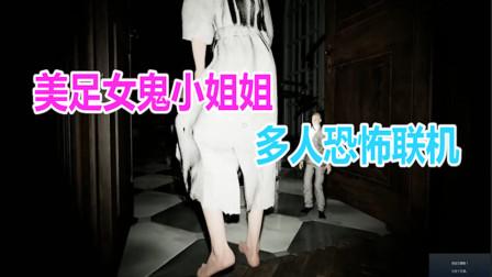 女鬼的洋娃娃 多人恐怖别墅【联机恐怖游戏】抚慰Pacify
