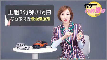 汽车百科姐说:王姐3分钟讲明白让你傻傻分不清的燃油添加剂-兮有视频
