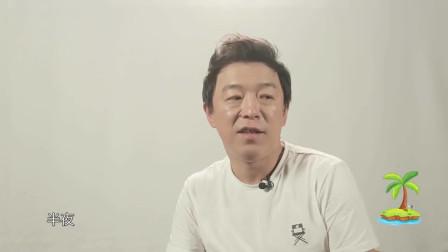 张艺兴说英文,黄渤吐槽:我们都是山东话!