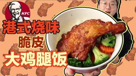 真有脆皮大鸡腿的肯德基【港式烧味脆皮大鸡腿饭+四国柚子圣代】