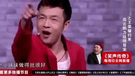 周云鹏最经典的一段脱口秀,太搞笑