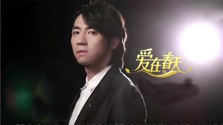 《爱在春天》首款宣传片 俞灏明实拍篇