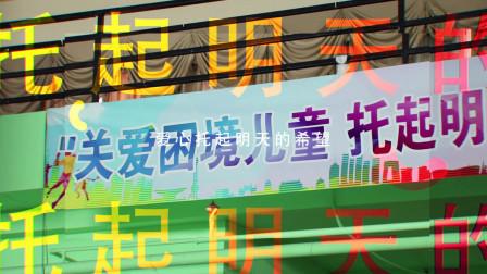 """""""关爱困境儿童  托起明天希望""""东安区政府+胜道体育捐资助学活动"""