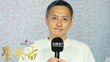 星映话   专访金牌编剧张家鲁:新导演会写也要会说