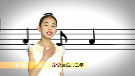 刘玥鑫MV-金色童年