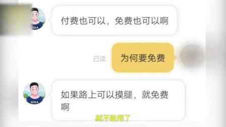 云南女学生坐网约车,司机却发来:摸腿就可以免单,平台做出回应!