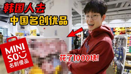 韩国人在中国名创优品花了1千还不过瘾,这些在韩国买要贵5倍!
