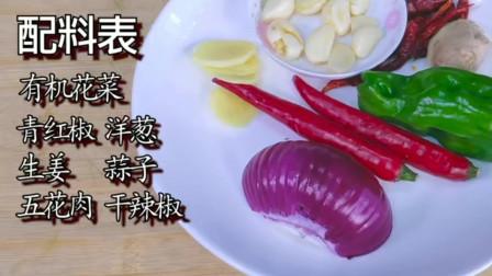 接下来将用有机花菜,青红椒,洋葱,生姜,五花肉,干辣椒和其他调料做出的一道家常菜,你学会了吗
