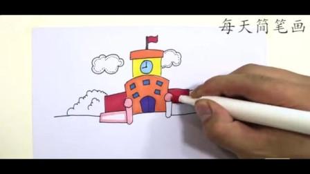 每天简笔画:画一所自己喜欢的学校吧,宝宝们可以随意上颜色哦