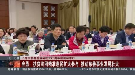东方新闻 2019 上海市慈善基金会成立25周年座谈会举行