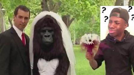街头猩猩恶搞:新娘相貌丑哭众人?路人作死不信,转身后你猜怎么着