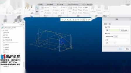 Proe/Creo产品设计·曲面造型·曲线构建曲面