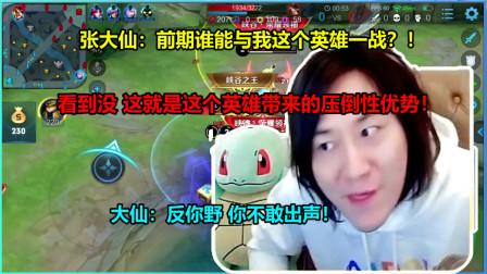 张大仙:前期谁能与我这英雄一战?这就是这个英雄压倒性的优势!