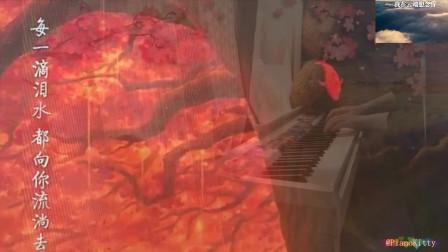 《大鱼海棠》印象曲周深《大鱼》钢琴演奏:PianoKitty