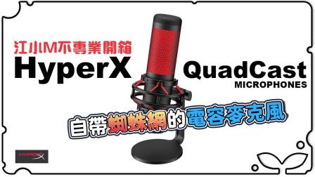 不专业开箱 HyperX电容式麦克风 一出生就自带蜘蛛网,帅!《江小M》