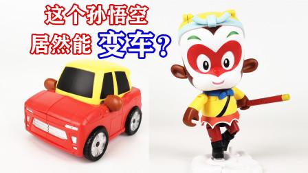 孙悟空居然能变小汽车?而且还是大黄蜂的甲壳虫-刘哥模玩