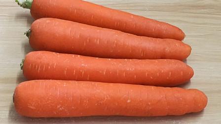 胡萝卜最好吃的做法,不炒不炸不炖汤,营养不流失,看完有口福了