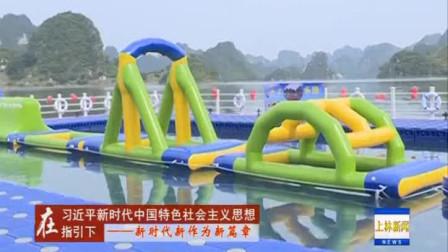 广西大龙湖风景区水上运动中心正式开业运营