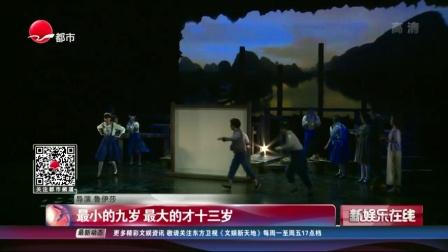 《孩子剧团》——还原抗日战争上海故事 SMG新娱乐在线 20190507 高清版