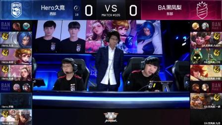 常规赛BA黑凤梨 vs Hero久竞-1