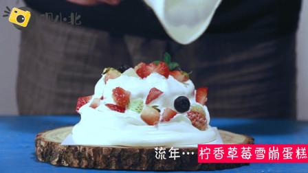 """观小北烘焙食谱:""""蛋糕系列""""—柠香草莓雪崩蛋糕"""