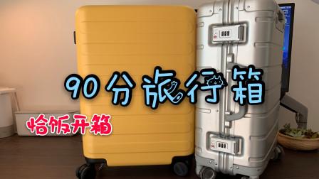 [蓝猫开箱]90分七道杠旅行箱,虽是恰饭,但箱子确实不错!