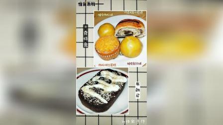 布朗尼+甜食拼盘: 肉松蛋糕&脆皮酥球+羊奶
