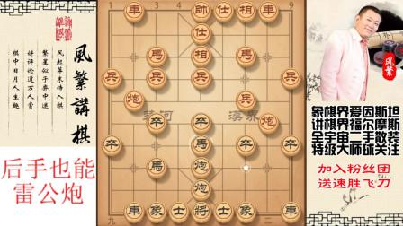 后手为什么也能雷公炮?为什么你象棋水平还没提高?快来看看吧!上业8真的很简单