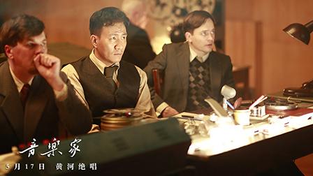 """《音乐家》领衔华语片震撼五月档  终极预告众人""""看哭"""""""