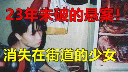 23年未破的悬案!消失在街道的少女,惨遭数千块!