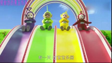 天线宝宝:天线宝宝们在滑滑梯,你们瞧,多可爱!