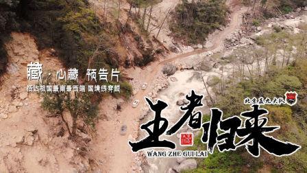 北京轰九大队 《王者归来》-探秘西藏-藏心藏(预告片1)天晴航拍