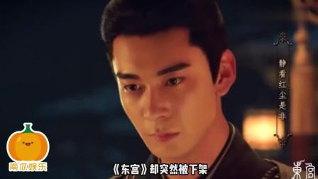 """韩国上线《东宫》完整版,最虐镜头国内被删减,""""东宫女孩""""心碎"""