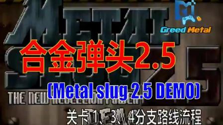 【PC同人】『合金弹头2.5』默认难度关卡1、3、4分支线路(0.91版)