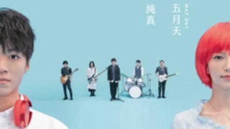 王俊凯出演五月天《纯真》MV 20岁的王俊凯遇上20周年的五月天!
