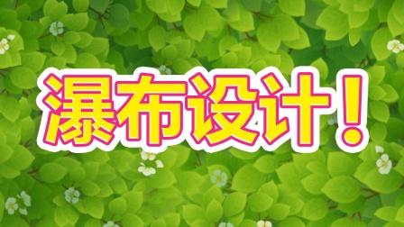 梦幻花园:瀑布设计!