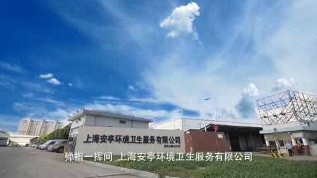 上海安亭环境卫生公司宣传片 60周年庆宣传片