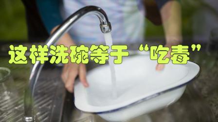 """这样洗碗等于""""吃毒""""原来自己洗了二十多年的碗,竟是错的"""