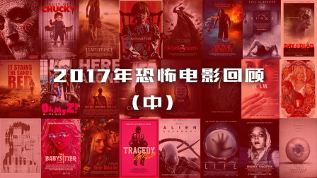 《尖叫影院》第三季 02回魂2017(中)