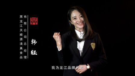 中国品牌日代言片-韩钰_吴剑_李丽宁_刘铁